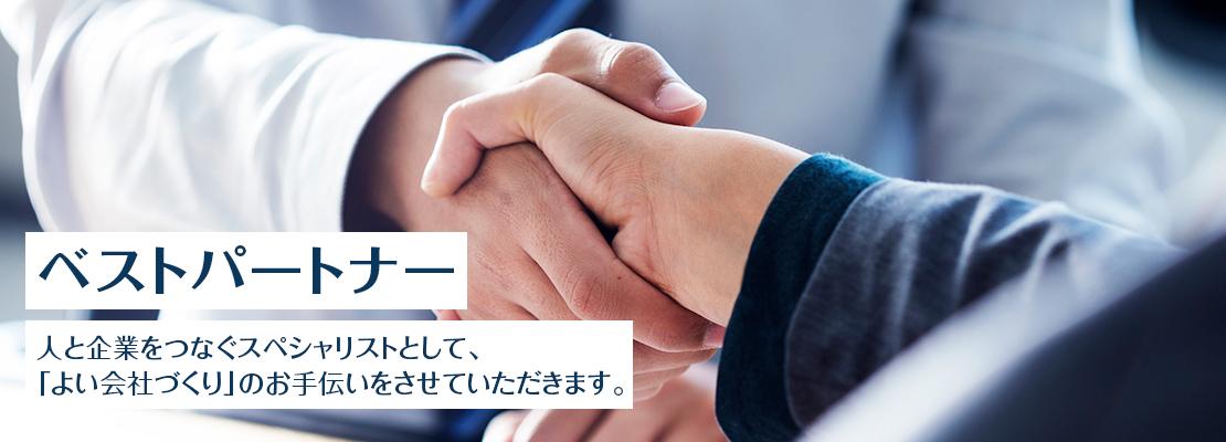 ベストパートナー - 人と企業をつなぐスペシャリストとして、「よい会社づくり」のお手伝いをさせていただきます。
